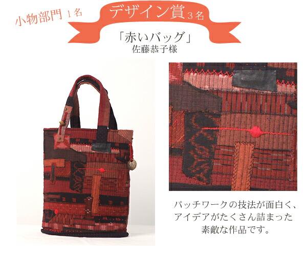 【デザイン賞】赤いバッグ 佐藤恭子様 パッチワークの技法が面白く、アイデアがたくさん詰まった素敵な作品です。