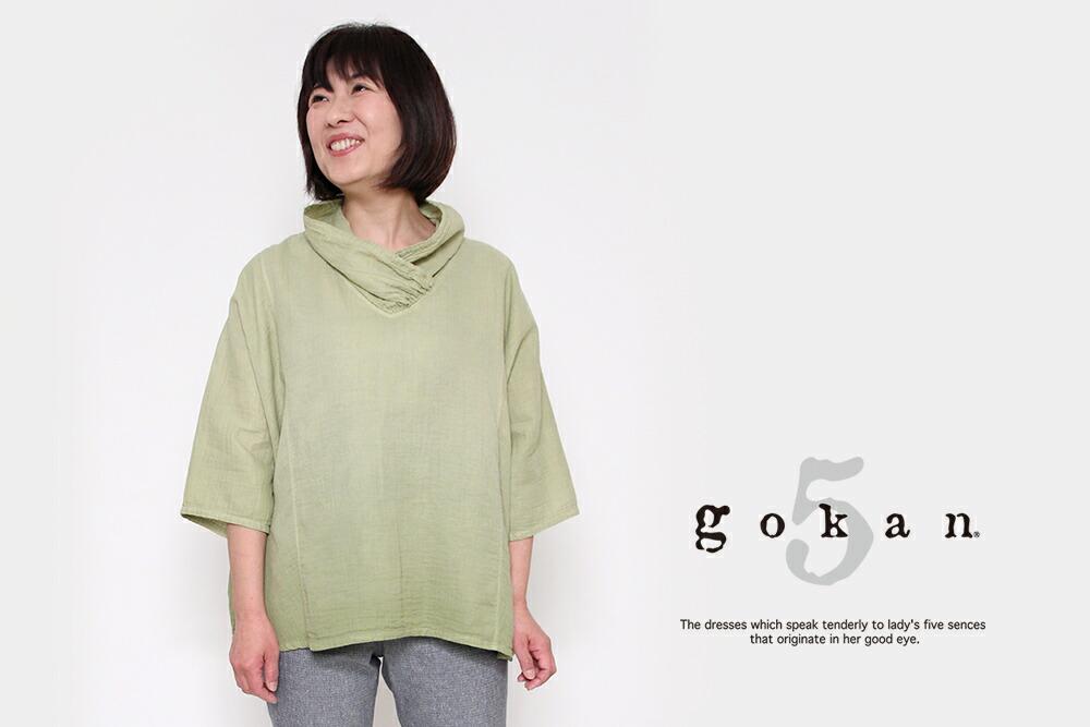 gokanイメージ写真