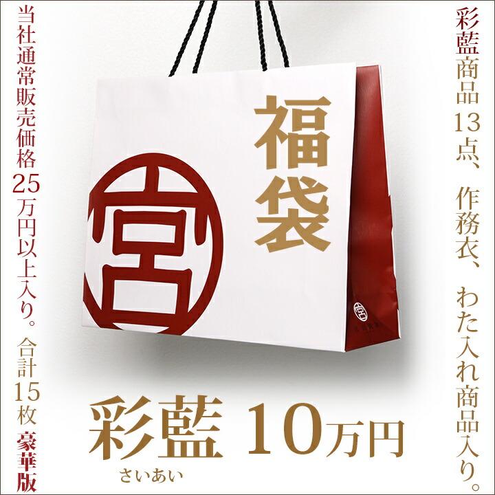 福袋 数量限定・期間限定 10万円福袋