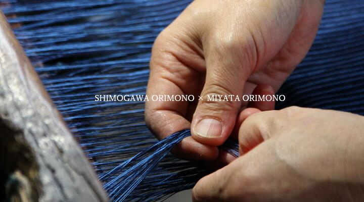 下川織物×宮田織物 共同開発商品