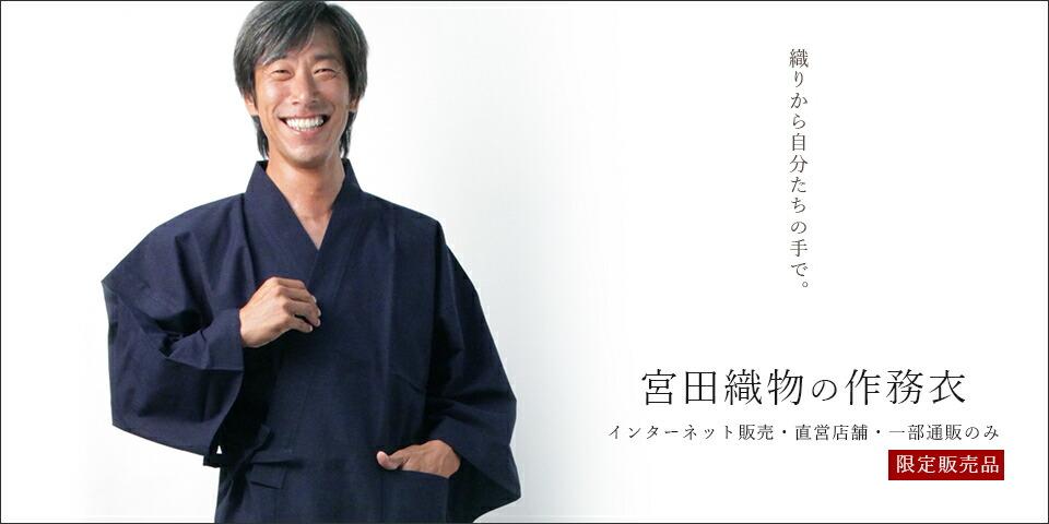 宮田織物の作務衣は、限定販売品