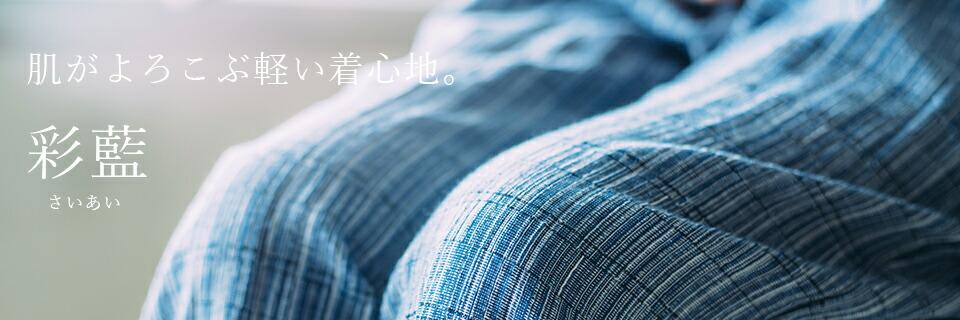 和木綿の服 彩藍 さいあい