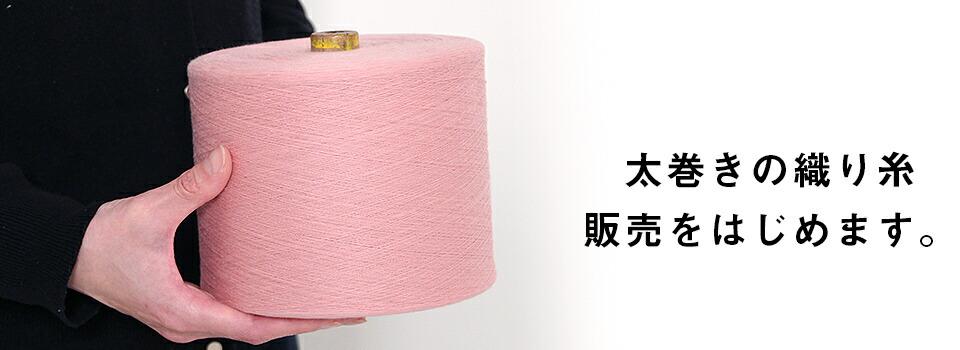 和木綿の糸