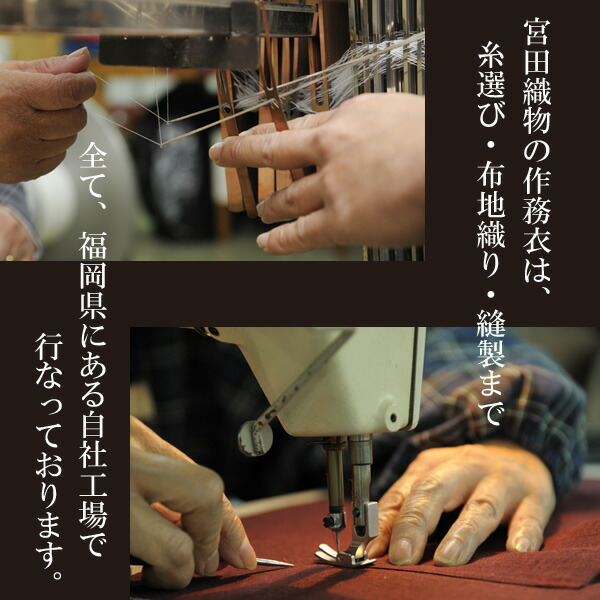 宮田織物の作務衣は、糸選び・布地織り・縫製に至るまで、全て福岡県にある自社工場で生産しております。