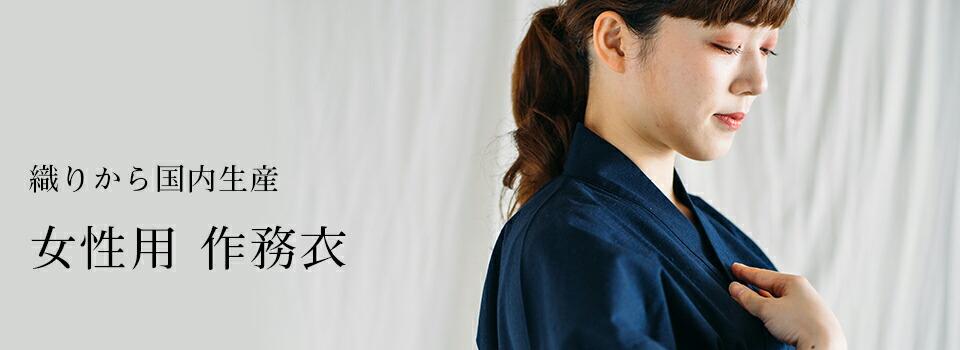 作務衣(さむえ)女性用一覧