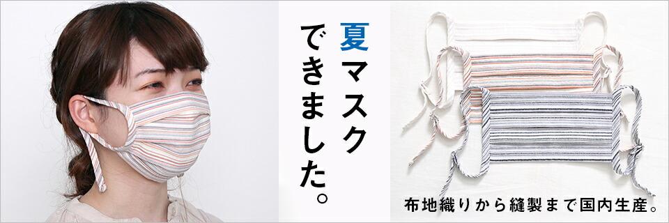 ガーゼマスク(綿100%)日本製