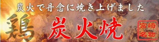 宮崎鶏炭火焼