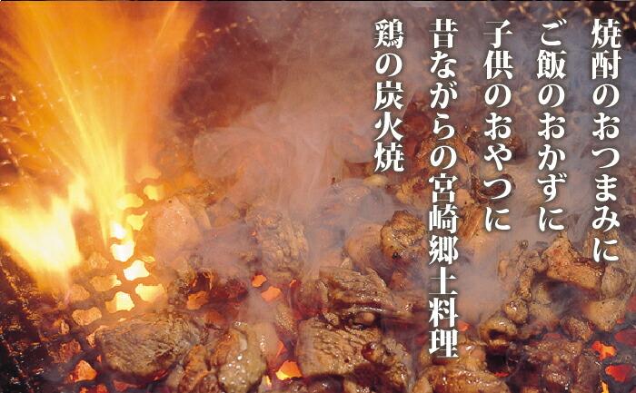 宮崎 鶏 炭火焼 焼酎 つまみ