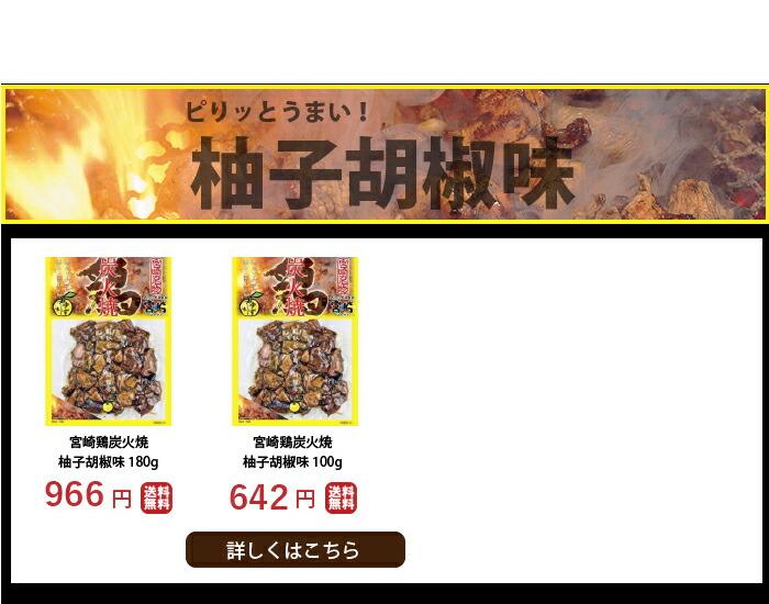宮崎 鶏 炭火焼 柚子胡椒