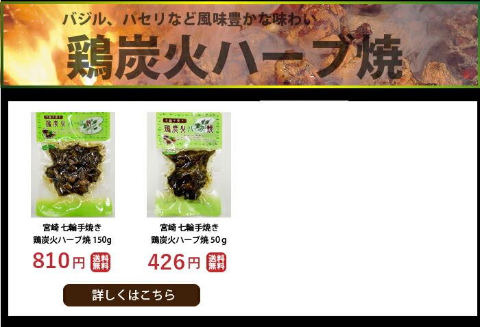 宮崎 鶏 炭火焼 ハーブ