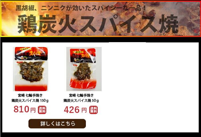 宮崎 鶏 炭火焼 スパイス
