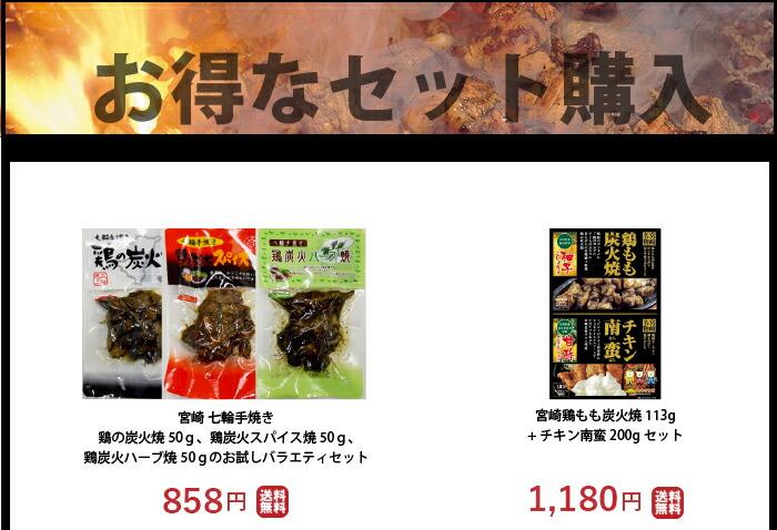 宮崎 鶏 炭火焼 お得 セット