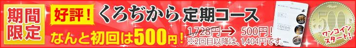 くろぢから定期購入初回500円