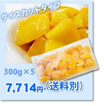 冷凍マンゴーダイスカット