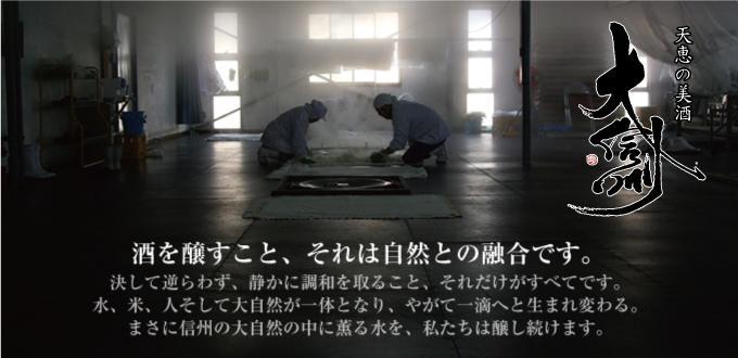大信州酒造(長野県松本市)