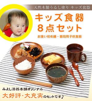 お子様用食器7点セット 栗の木製