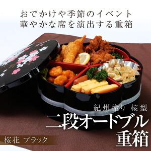紀州塗り 桜型 二段オードブル 桜花 ブラック
