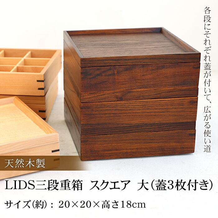 天然木製 LIDS三段重箱 スクエア 大(蓋3枚付き)(5人〜6人用向け)