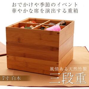 天然竹製 7寸 三段重箱 白木