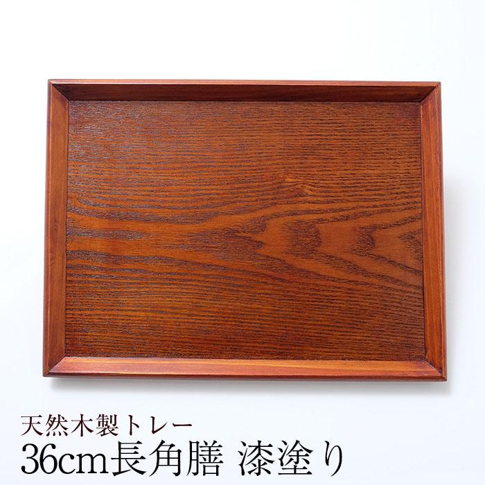 天然木製 羽反 36cm長角膳 漆塗り