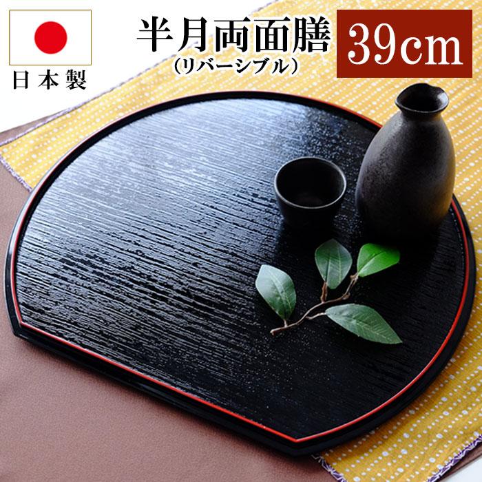 紀州塗り 尺3寸 半月両面膳 39cm (三好漆器オリジナル)