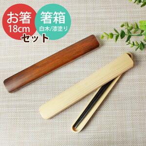 天然木製 箸・箸箱 セット
