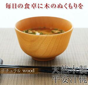 天然木製 平安汁椀 ナチュラル