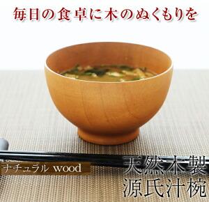 天然木製 平安汁椀 ナチュラル5客組み