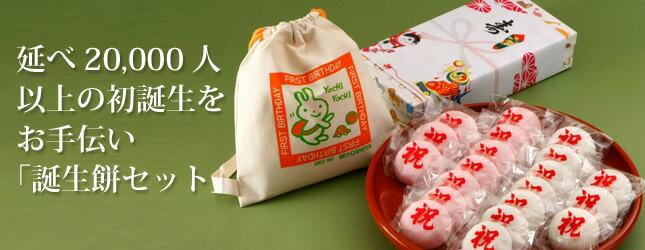 札幌 誕生餅