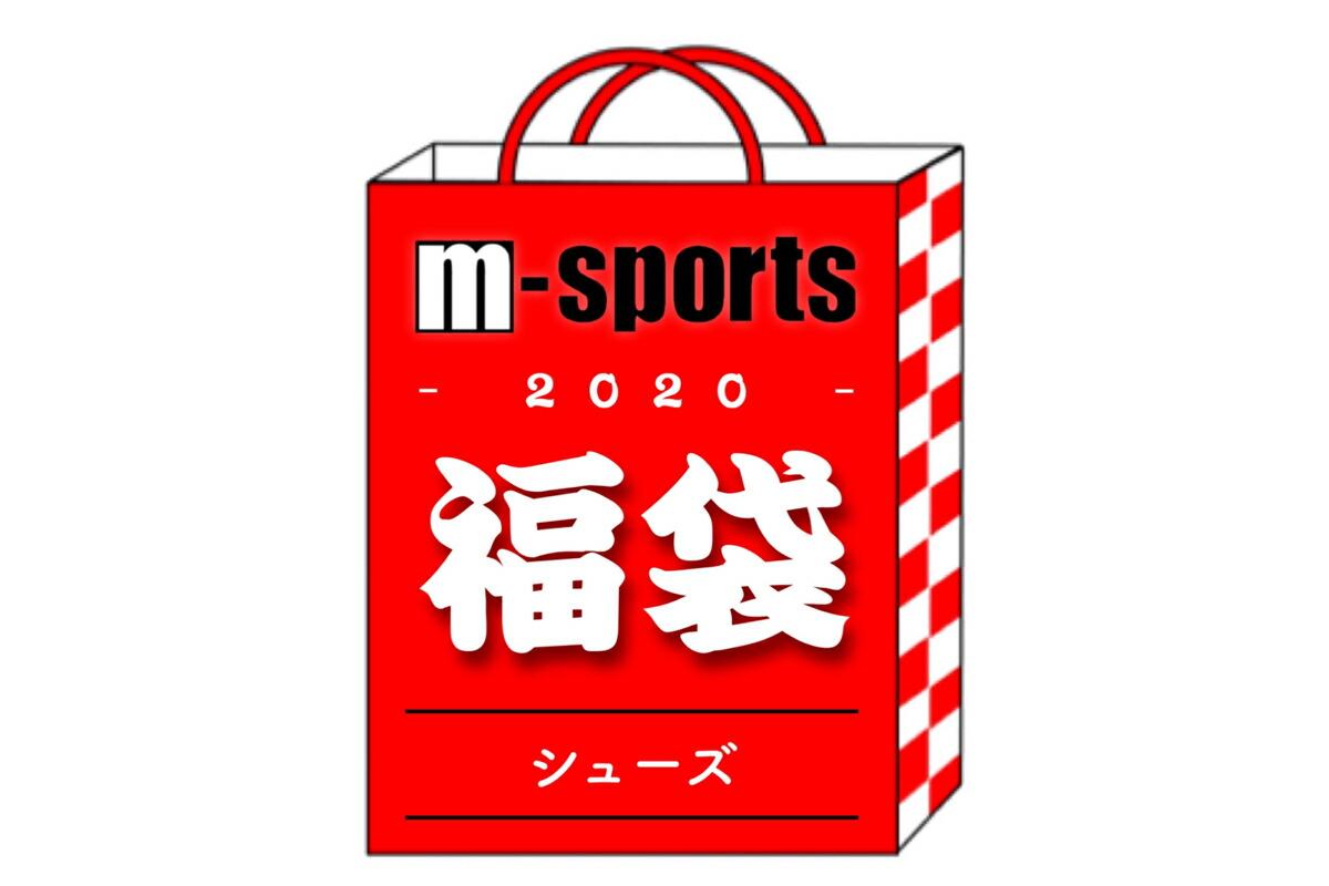 2020 m-sportsオリジナル福袋 ★NIKE・JORDAN バスケットシューズ2足入り福袋【2020-msports-SHOES1】【返品・交換不可】