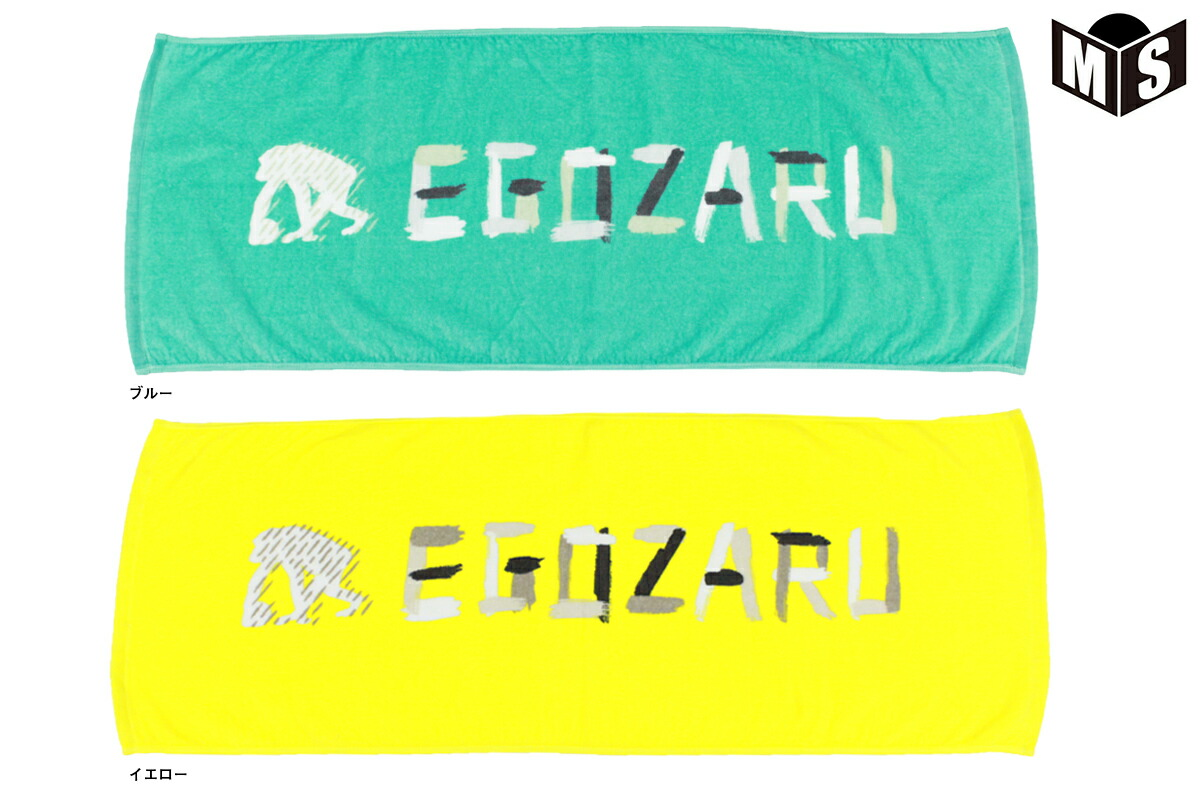2020春夏モデル【2色展開】エゴザル EGOZARU バスケ 記念品 GOUACHE FACEFACEタオル【EZAC-2001】