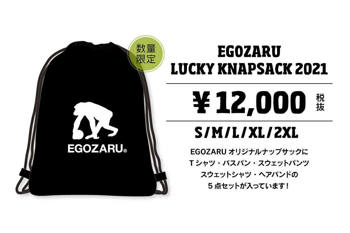 エゴザル EGOZARU バスケ 福袋 ラッキーナップサック2021 LUCKY KNAPSACK2021【EZFB-2021】【返品・交換不可】
