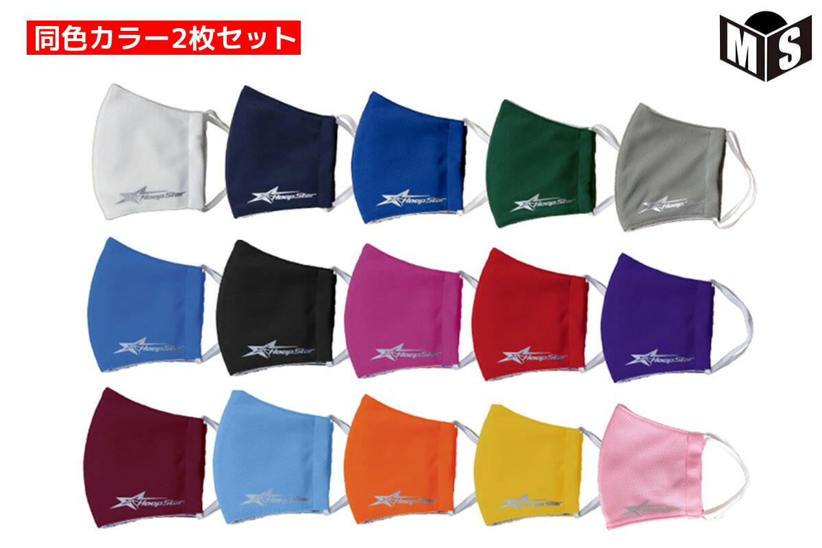 【15色展開】フープスター HOOP STAR カラーマスク2枚セット 【MASK】【返品・交換不可】