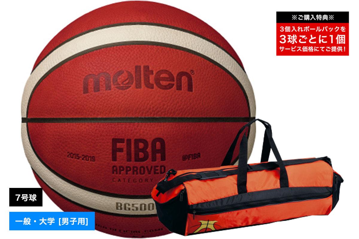 【追加料金なしでネーム加工可能】モルテン molten バスケットボール7号球 国際公認球 検定球 天然皮革 BGL7X 後継モデル(オレンジ×アイボリー)【B7G5000】