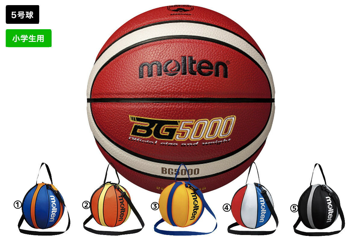 【追加料金なしでネーム加工可能】モルテン molten バスケットボール5号球 1個入れボールバックセット 検定球 人工皮革 BGJ5X 後継モデル【B5G5000】