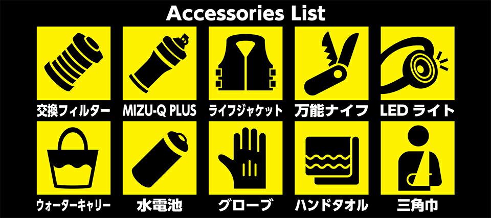 充実した10種類の付属品