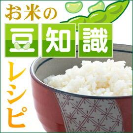 お米の豆知識レシピ