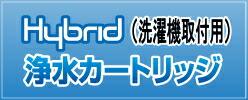 Hybrid浄水カートリッジ(洗濯機取付用)