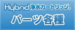 Hybrid浄水カートリッジ パーツ各種