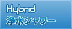 Hybrid浄水シャワー