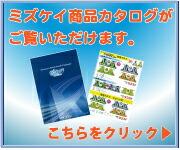 ミズケイ商品カタログ