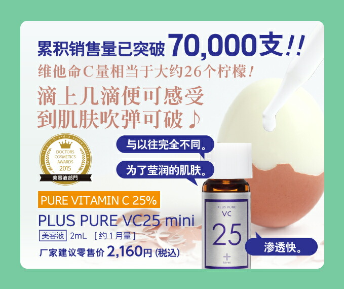 高濃度ピュアビタミンCお試し美容液