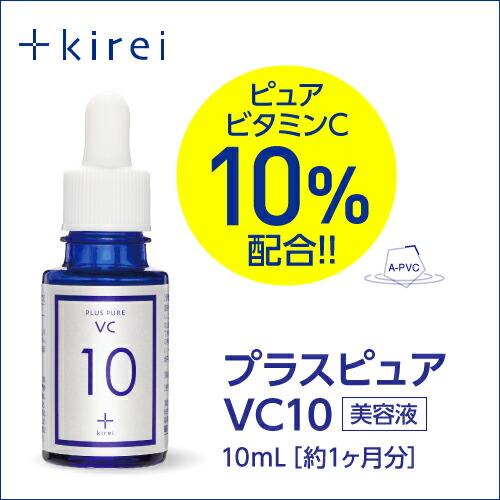 初心者向けVC10