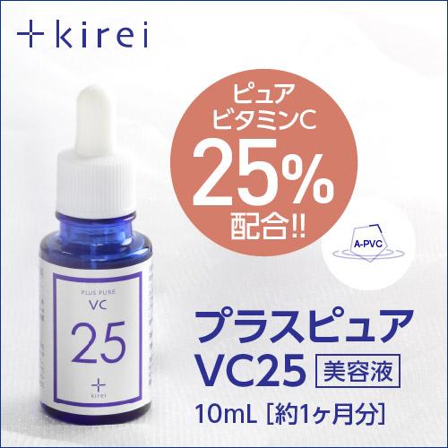 プラスピュアVC25ミニ