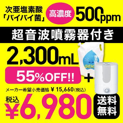 バイバイ菌 パーフェクトセット2.3L 特価6,980円
