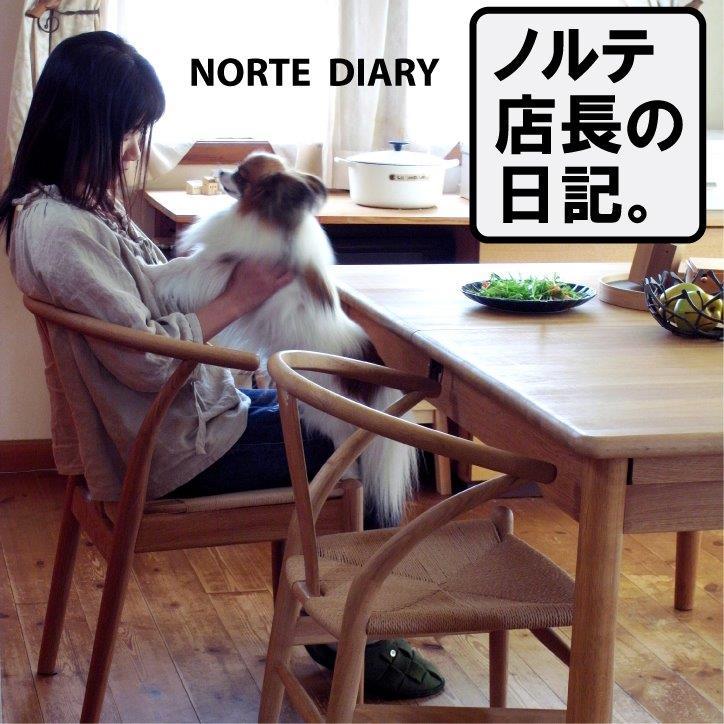 ノルテ店長の日記。