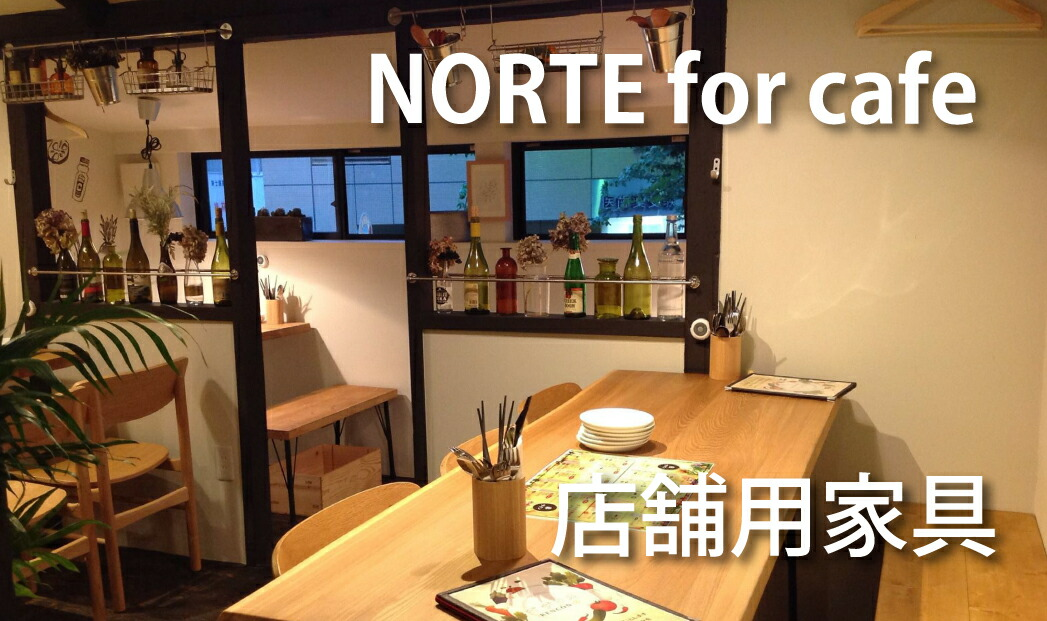 NORTE for CAFE