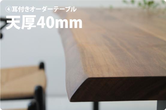 天然木オーダーテーブル通販コネクト:耳付オーダーテーブル40mm