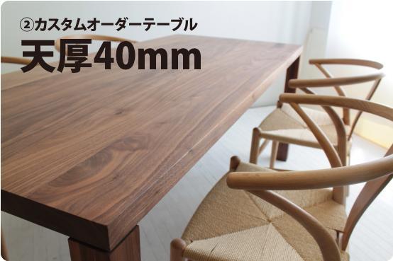天然木オーダーテーブル通販コネクト:オーダーテーブル40mm