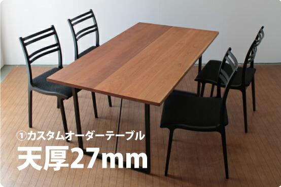 天然木オーダーテーブル通販コネクト:オーダーテーブル27mm